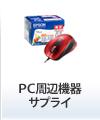 PC周辺機器/サプライ