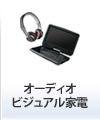 オーディオ/ビジュアル機器