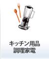 キッチン用品/調理家電
