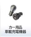 カー用品/車載重電機器